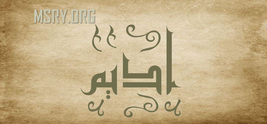 تعر ف على أسرار معنى اسم أديم Adem وصفاتها موقع مصري In 2021 Arabic Calligraphy Calligraphy