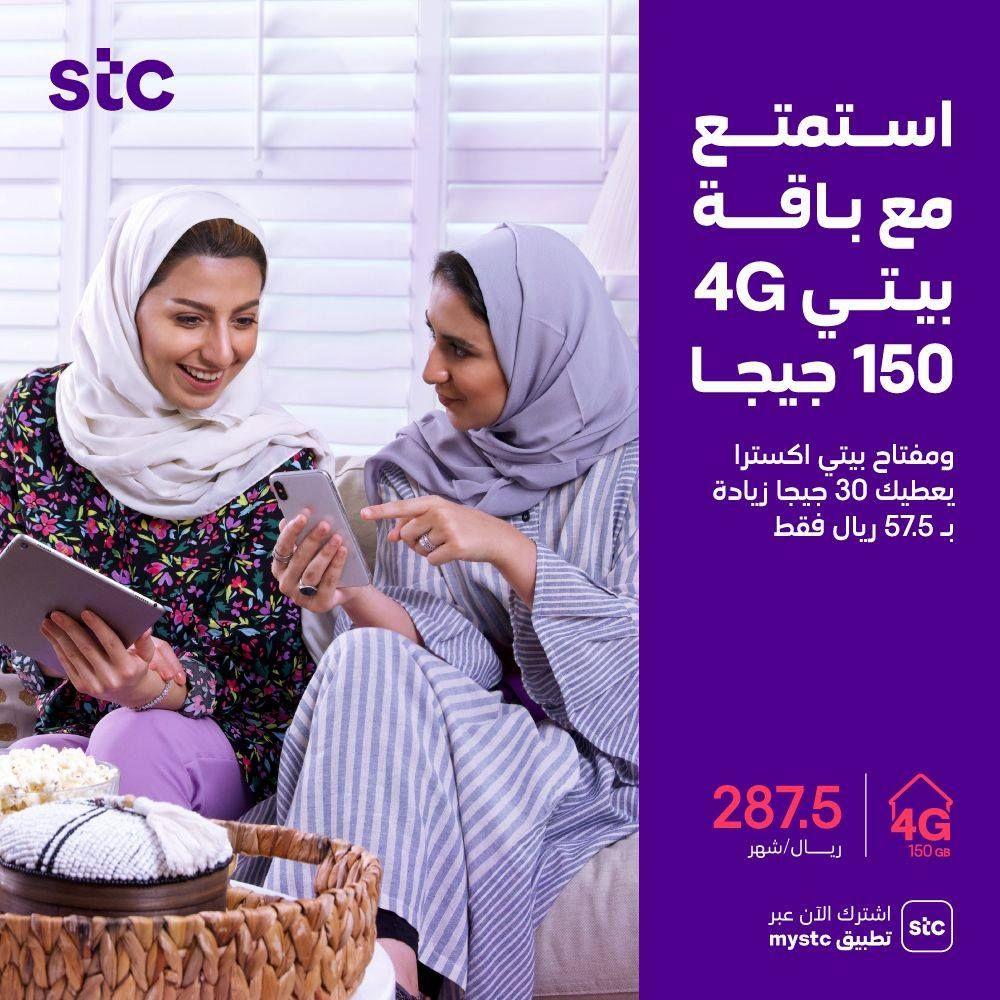 عرض اتصالات السعودية علي باقة بيتي 150gb 4g بـ 57 5 ريال عروض اليوم In 2021