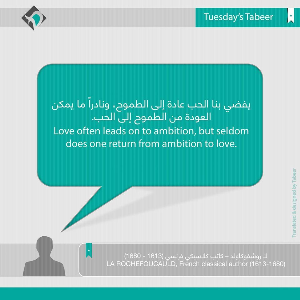 #Tabeer #TuesdaysTabeer #Quotes  www.tabeer.net