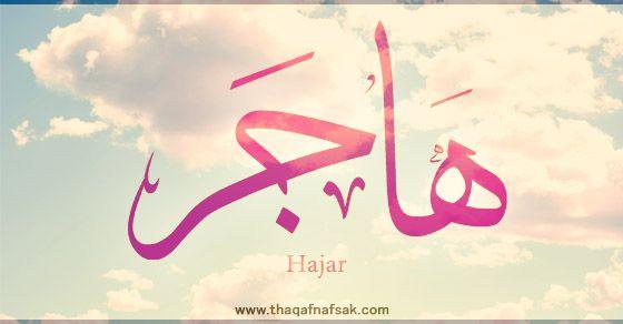 معنى اسم هاجر وصفات حاملة الاسم Art Calligraphy Arabic Calligraphy