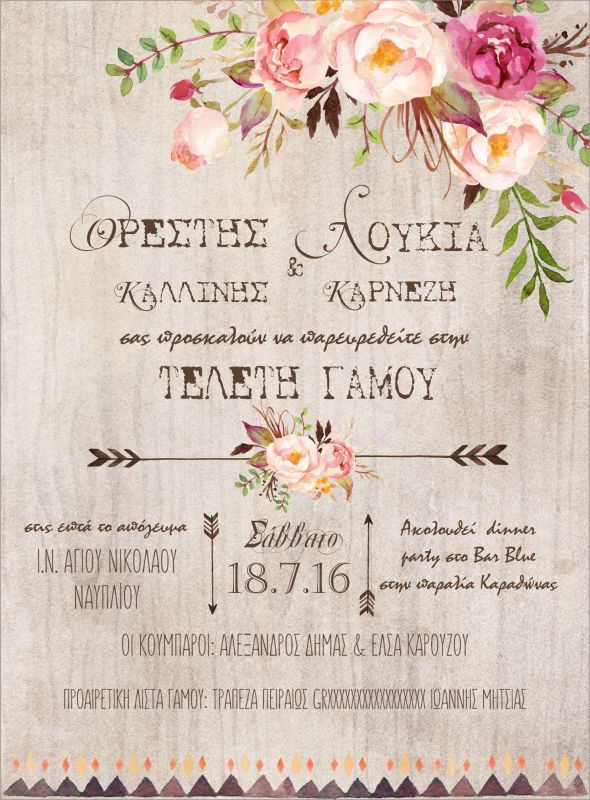 c133fa3a61c0 Προσκλητήριο γάμου σε boho στυλ με μπουκέτο λουλούδια ακουαρέλας ...