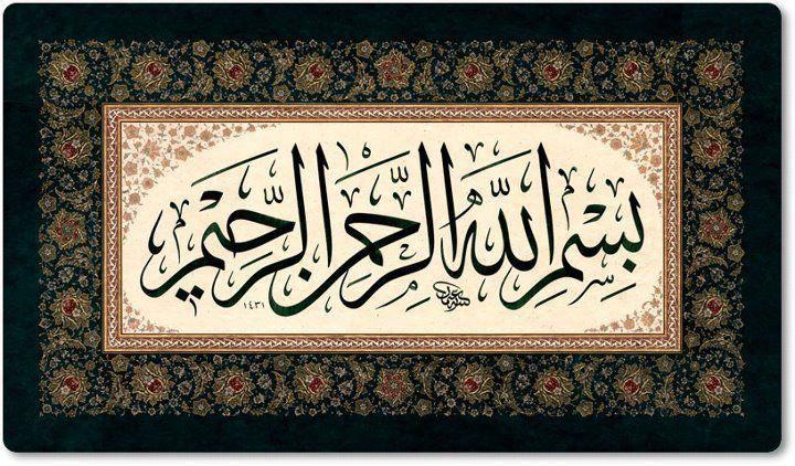 Bismi'Allah Er'Rahman Er'Rahim