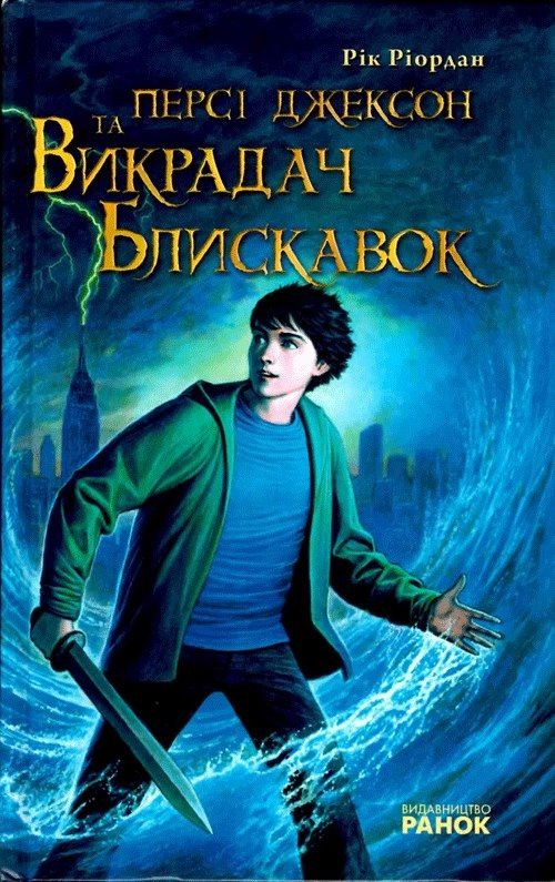russian cover for lightning thief bookdoms pinterest