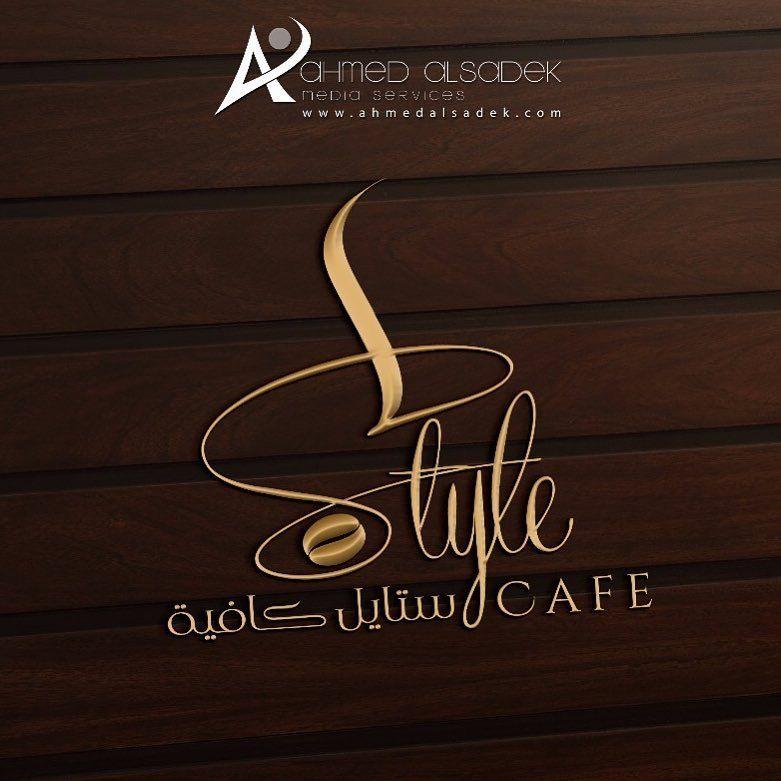 تصميم شعار ستايل كافية الدمام السعودية للتواصل وطلبات التصميم واتس 00971555724663 مصمم شعارات كافية ست Arabic Art Neon Signs Art