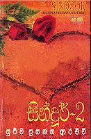 Sujeewa Prasanna Arachchi Sinhala Novels Pdf