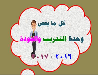 حمل جميع سجلات وحدة التدريب والجودة 2017 word و pdf جديدة 9 سجلات مطلوبة في كل مدرسة إعداد محمد شحاته حمل الآن