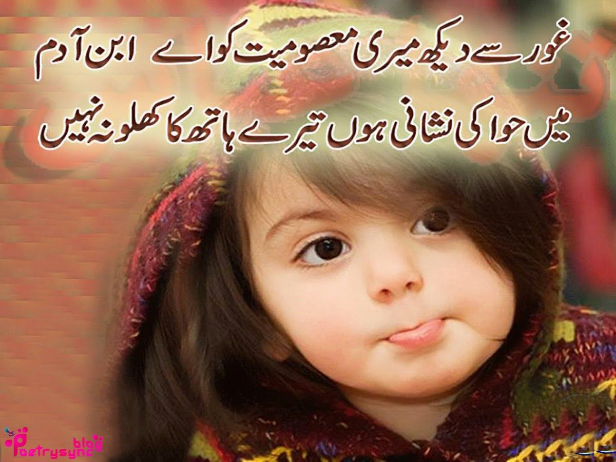 Poetry Top Ten Urdu Image Shikwa Shayari Collection For Facebook