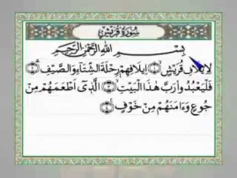 Surat Al Kafirunal Kausaral Maunquraisyal Fil Arab