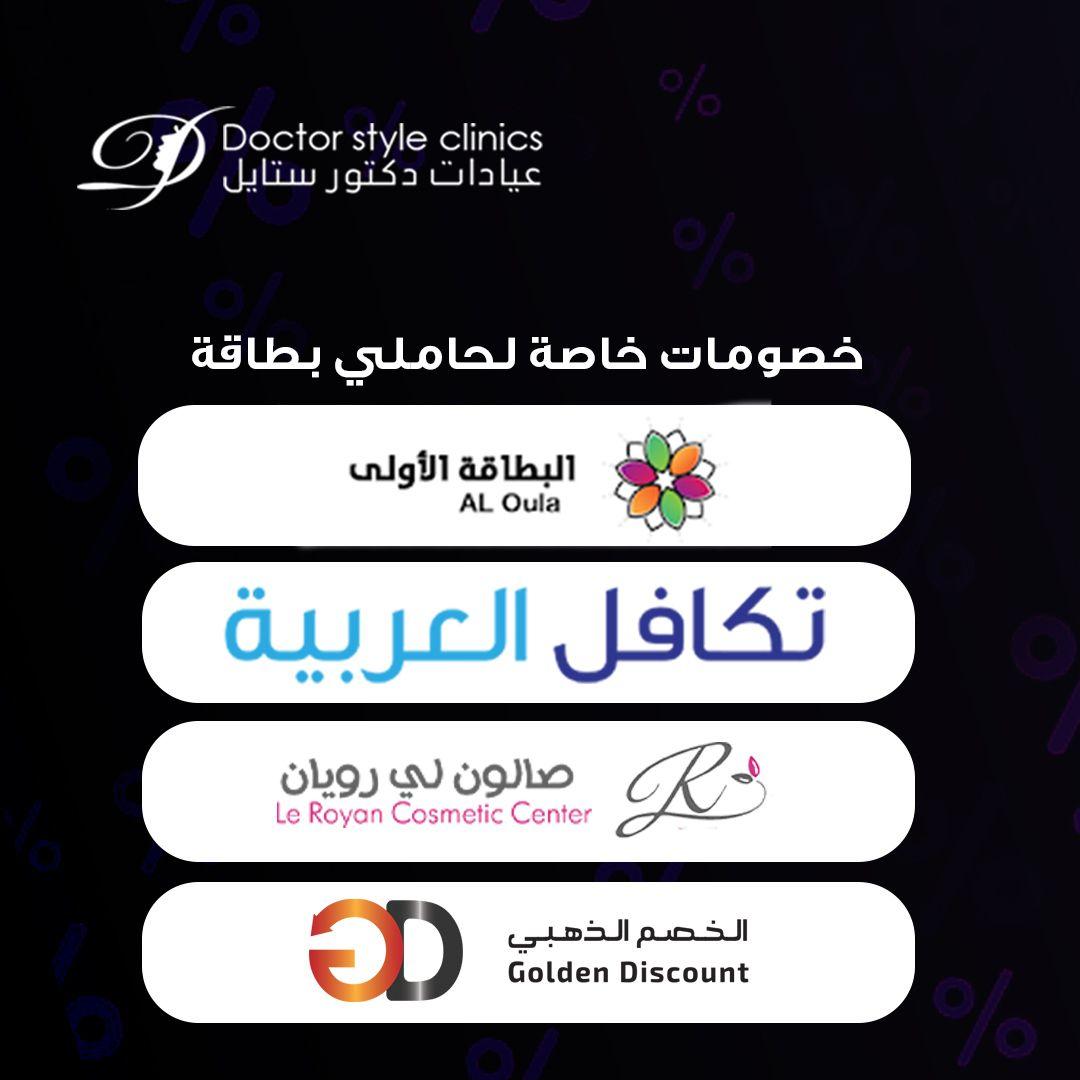 خصومات خاصة لحاملي بطاقة تكافل العربية الخصم الذهبي البطاقة الاولى صالون لي رويان Clinic Offer Doctor