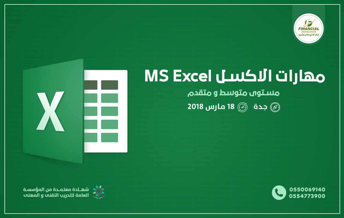 تبقى ثلاثة أيام للتسجيل دورة مهارات الإكسل Ms Excel من مستوى متوسط حتى متقدم احترافي للرجال والسيدات بجدة Tech Company Logos Company Logo Logos