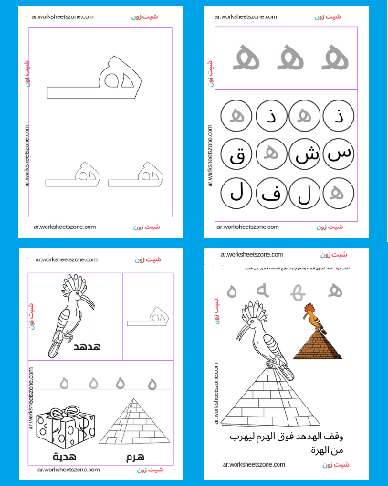 أربع أوراق عمل تفاعلية عالية الجودة منوعة لتعليم الأطفال الحرف بالتلوين والتوصيل والكتابة والأعمال اليدوية التفاعلية تحضير ح Word Search Puzzle Education Cards