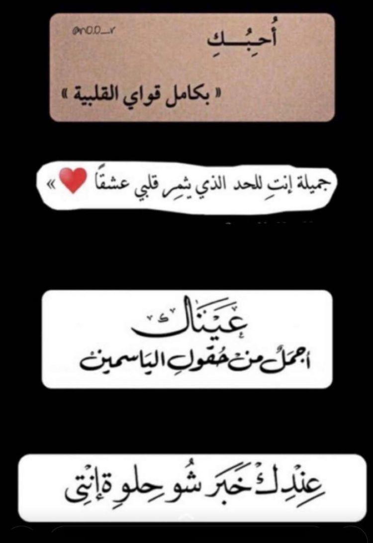 ملصقات سنابيه Calligraphy Quotes Love Love Quotes Wallpaper One Word Quotes
