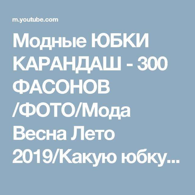 18c4413f48b Модные ЮБКИ КАРАНДАШ - 300 ФАСОНОВ  ФОТО Мода Весна Лето 2019 Какую юбку