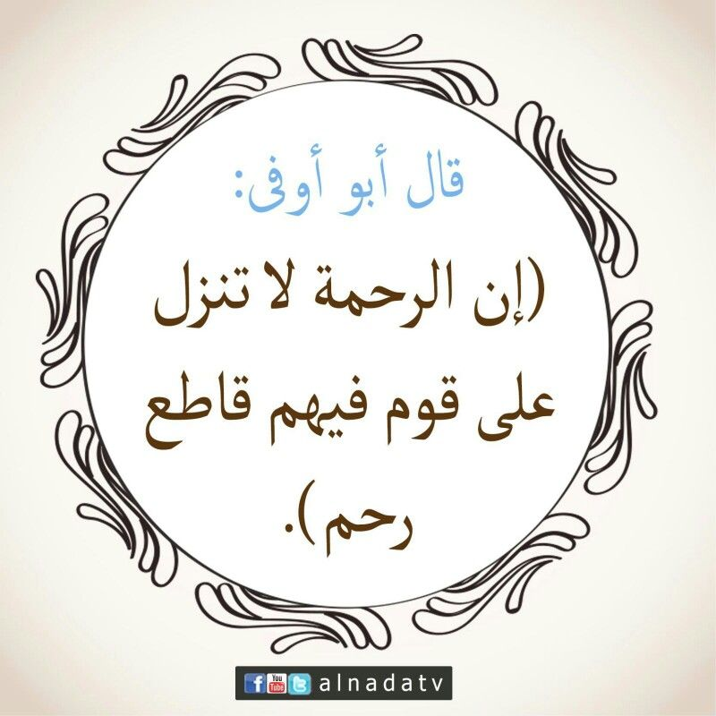 صله الرحم Quran Verses Islamic Quotes Faith In God