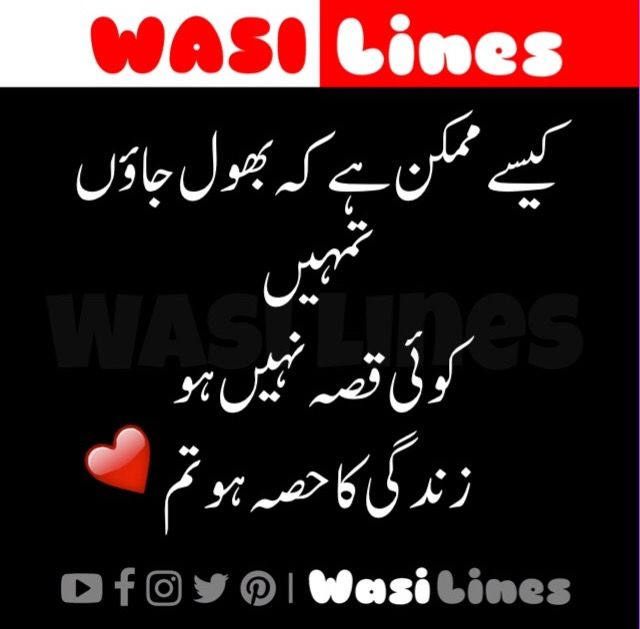 Wasilines wasi wasilines sad love urdu poetry pictures free wasilines wasi wasilines sad love urdu poetry pictures free downloadad urdu voltagebd Choice Image