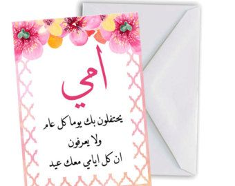 Happy Mothers Day Poems And Greetings In Arabic Mothers Day Happy Mothers Day Poem Mothers Day Poems Happy Mothers Day