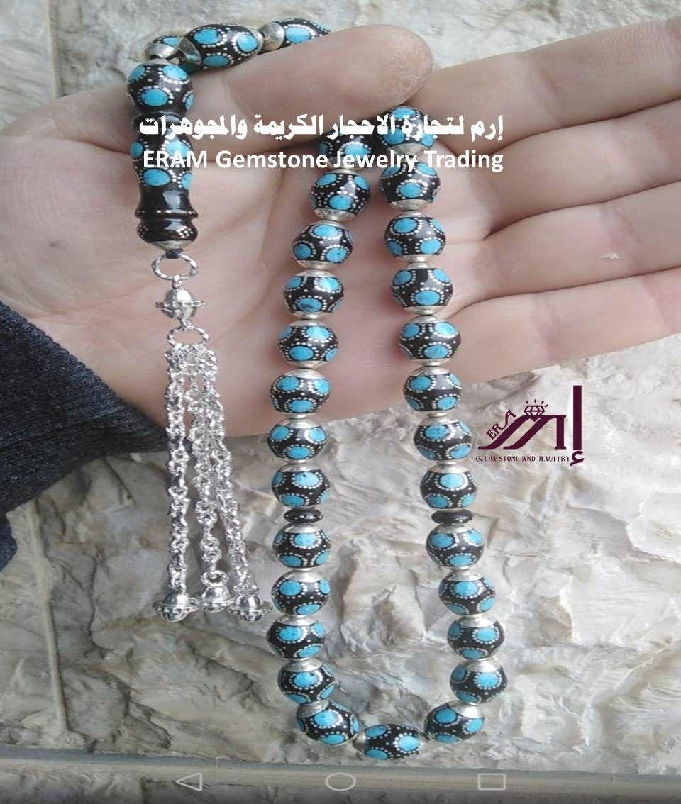 مسابح يسرمطعمة فيروز وفضة ورمضان كريم Beaded Bracelets Gemstone Jewelry Gemstones