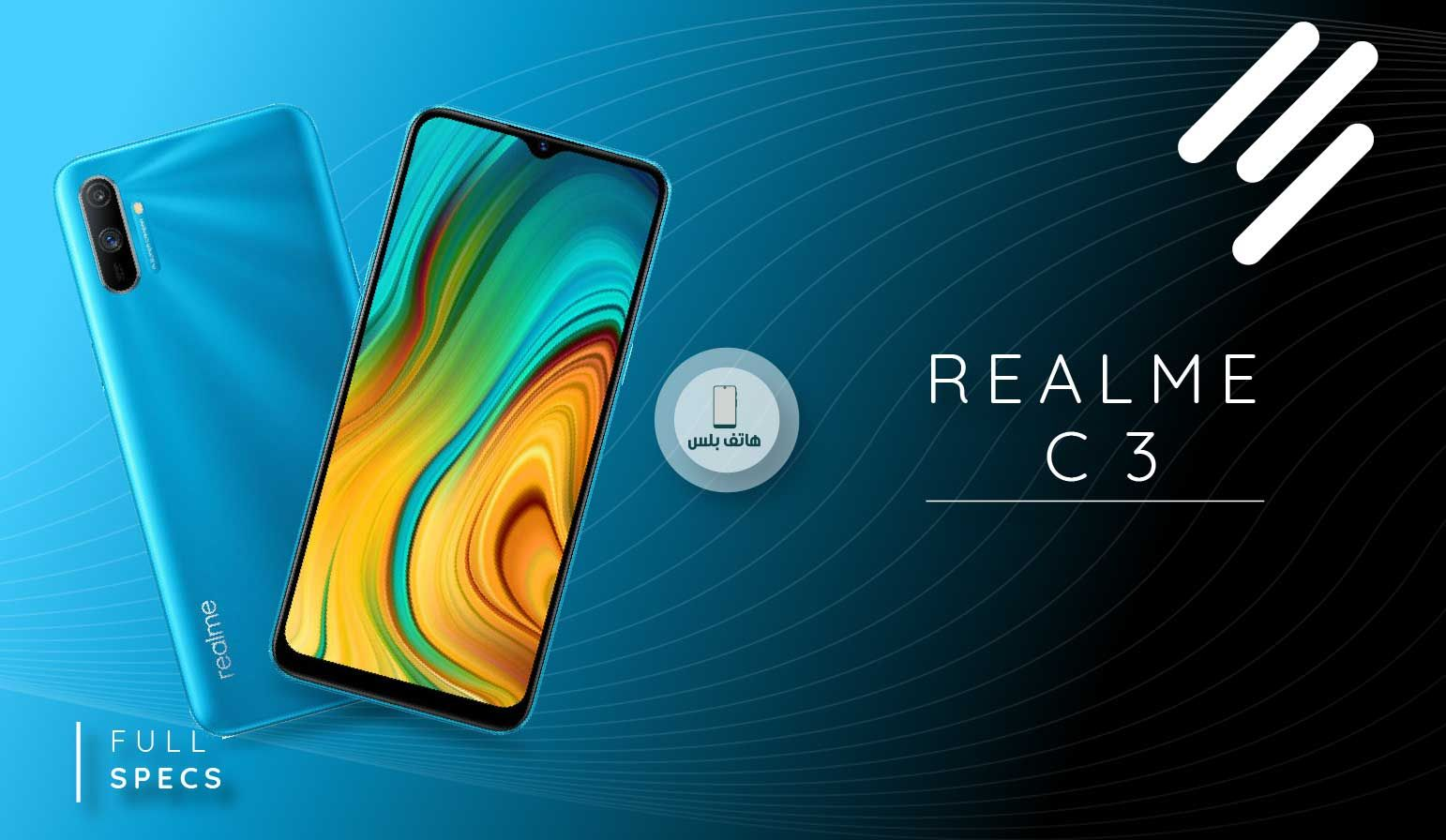 أخيرا ريلمي تعلن رسميا عن هاتفها Realme C3 اللي هيغير مفهوم الفئة الاقتصادية هاتف بلس Specs