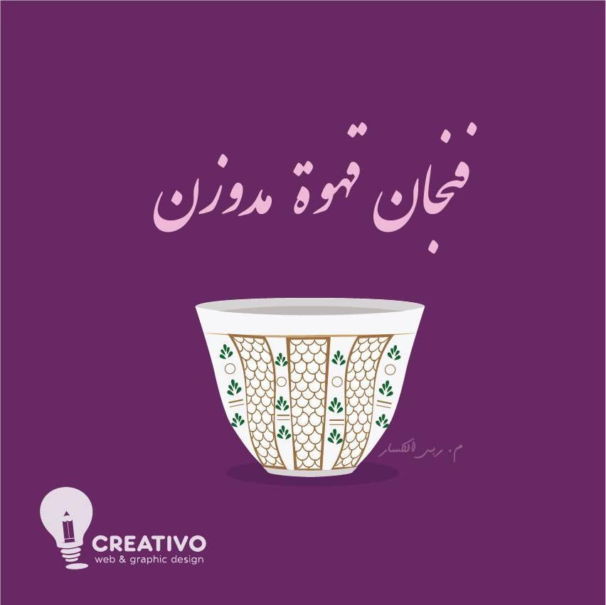 فنجان قهوة مدوزن Creativo Eid Stickers Ramadan Crafts Graffiti Words