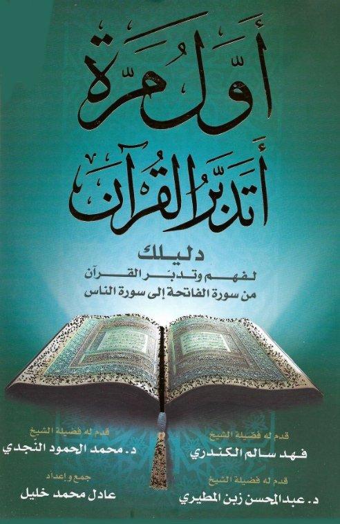 مكتبة إسلامية شاملة On Twitter Quotes For Book Lovers Arabic Books Book Club Books
