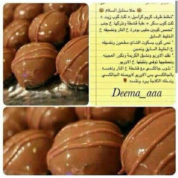 Pin By Norma Cecilia On وصفات حلويات Sweets Recipes Food Receipes Cooking Cake
