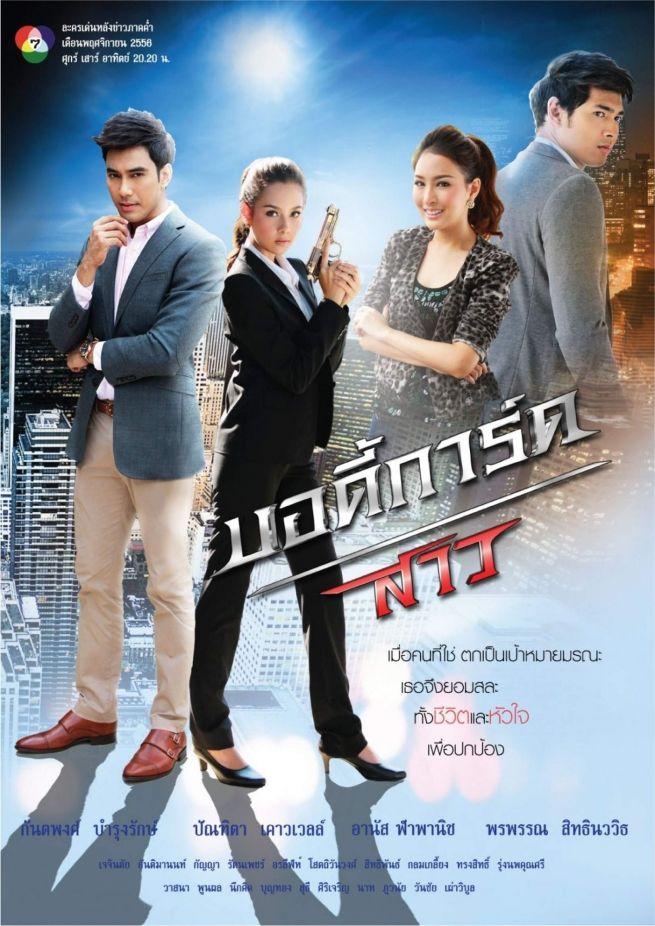 Bodyguard Sao In 2020 Thai Drama Drama Movies Drama