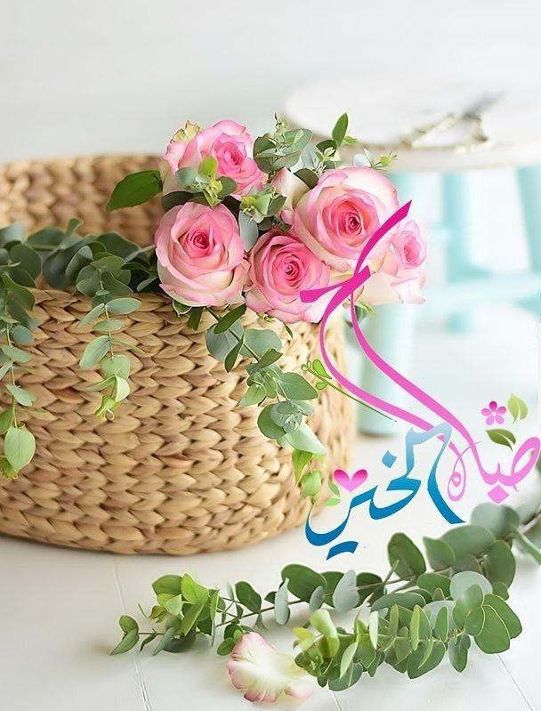 Pin By Rachida Rf On بطـاقـات صبـاحيـة واسـلاميـة Good Morning Flowers Good Morning Cards Good Morning Greetings