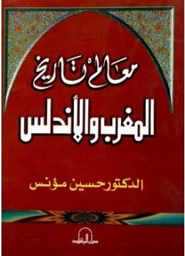 تحميل كتاب تاريخ اليعقوبي المكتبة الوقفية