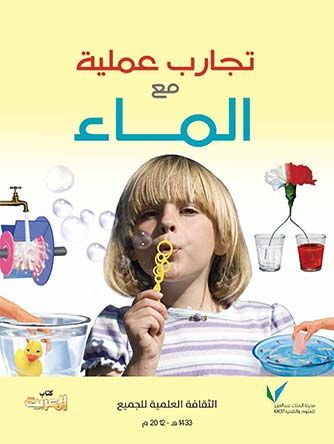 كتيب تجارب عملية مع الماء الكيمياء العربي Science Experiments Kids Internet Archive Arabic Kids