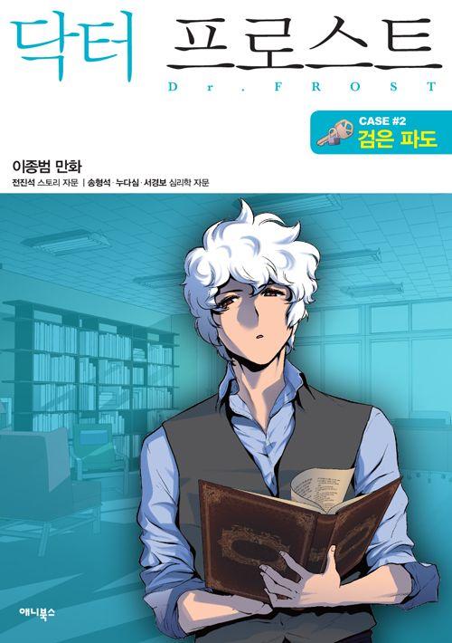 닥터 프로스트 책