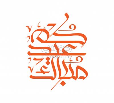 صور مخطوطات عربية عيد مبارك اخبار العراق Arabic Calligraphy Iraq