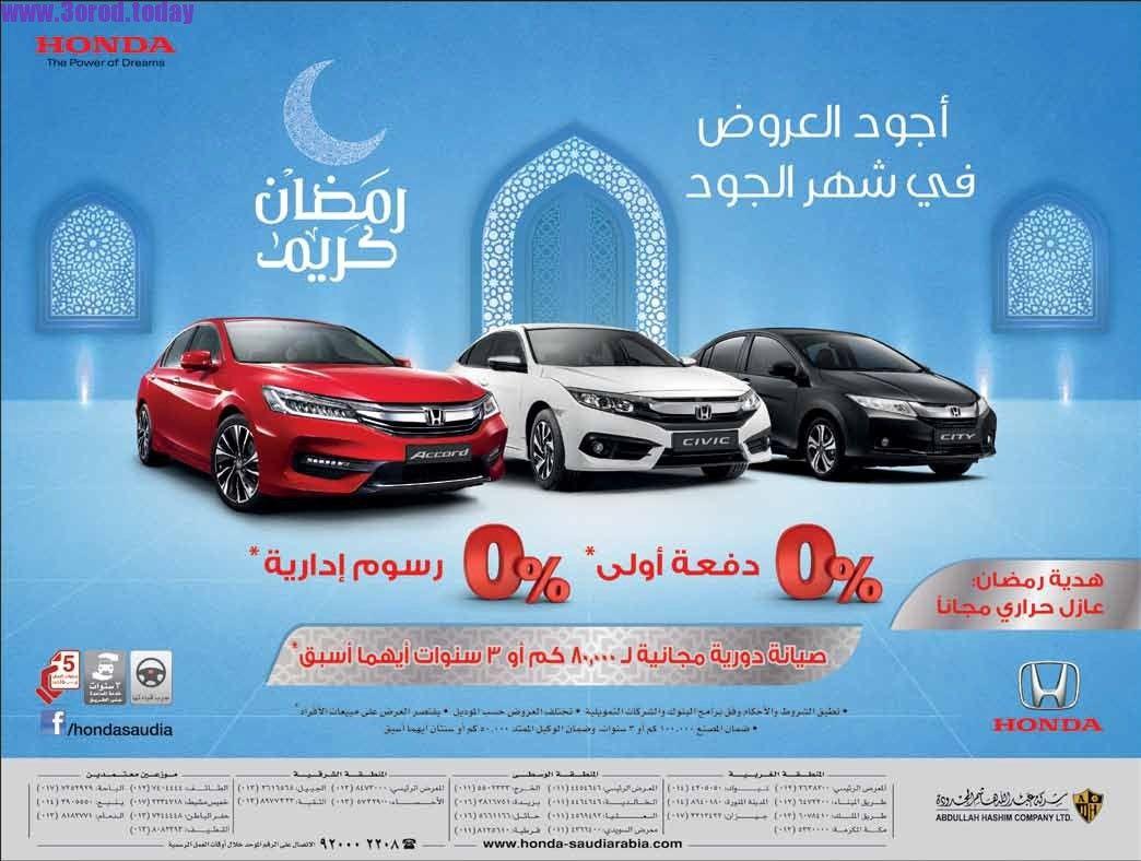 عروض السيارات في شركة عبد الله هاشم المحدودة سيارات هوندا عروض رمضان 2017 عروض اليوم Toy Car Honda Car