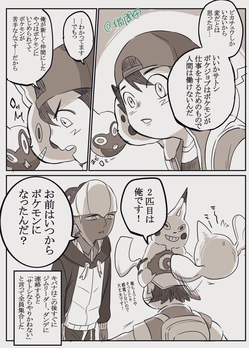 ねこだまし ポケモン 剣盾