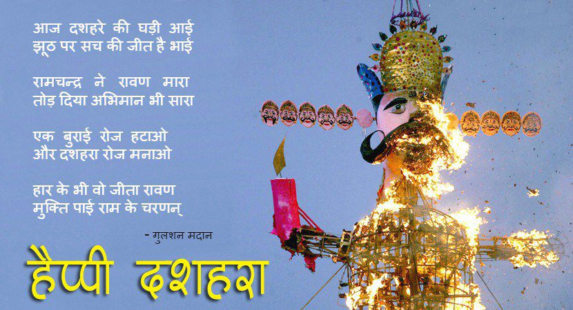 Happy Dussehra Hindi Wishes Quotes SMS Diwali poem