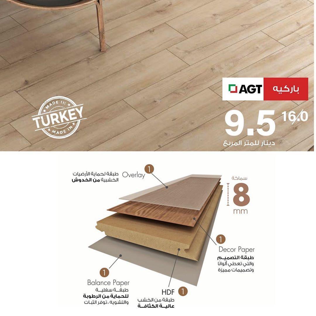 خصومات على باركيه Agt أعلى مواصفات للأرضيات الخشبية Decor Coffee Table Design