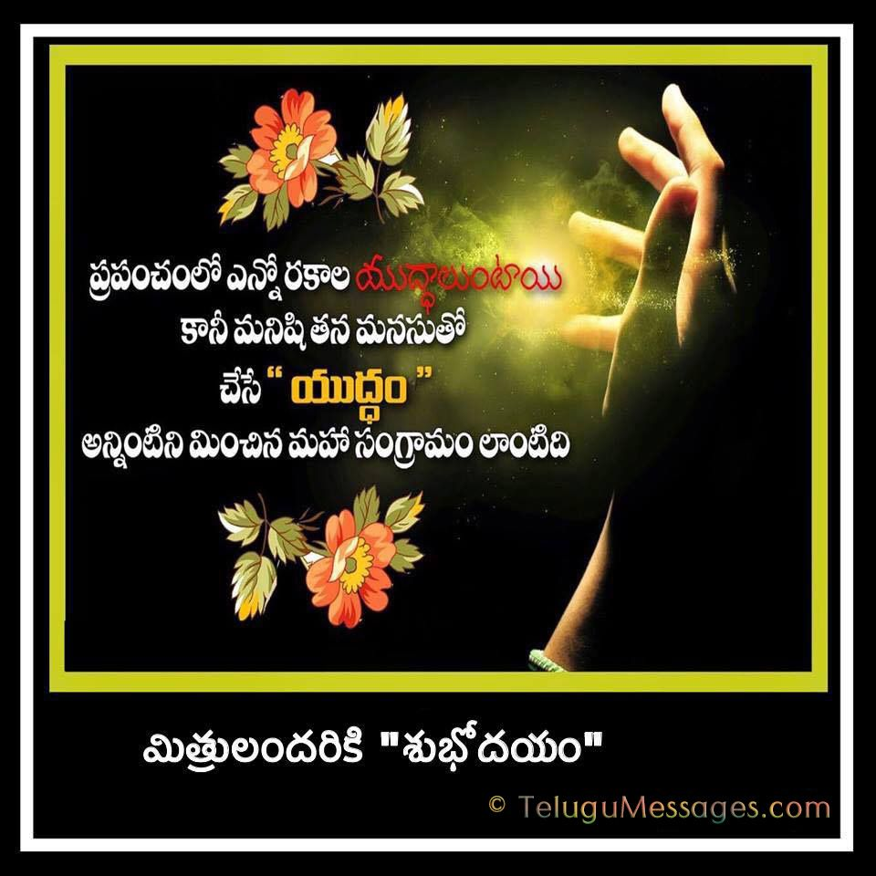 Good Morning Inspirational Quotes Good Morning Inspirational Quote  Telugu Good Morning Quotes