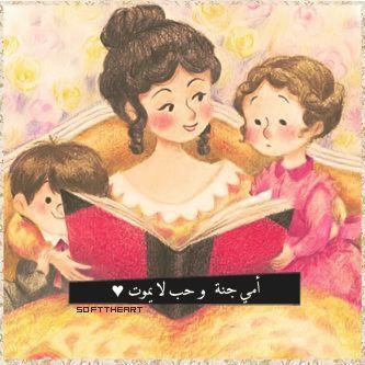 أمي جنة وحب لايموت Dear Mom Lovely Quote Mom And Dad