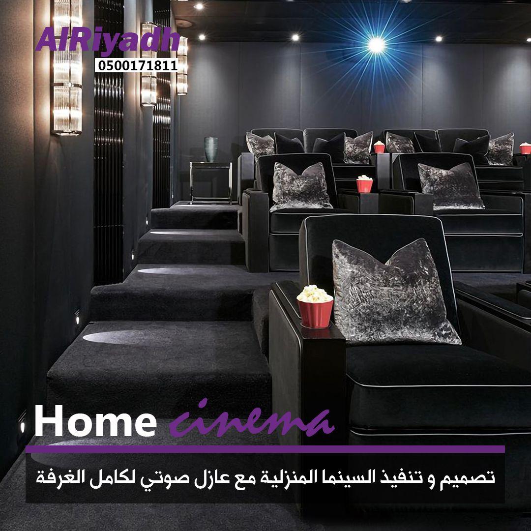 كراسي سينما منزلية الرياض Home Apl