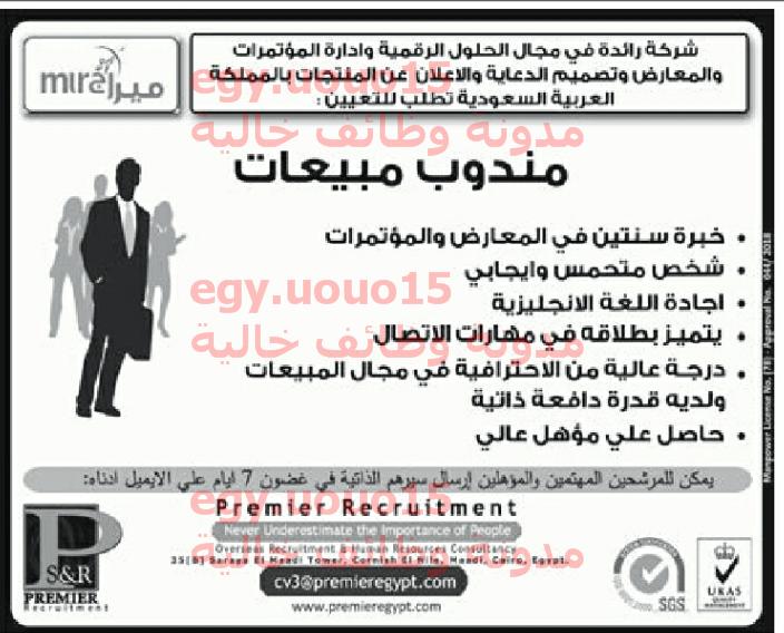 وظائف مندوب مبيعات فى السعودية Jlo Shopping