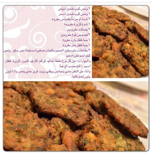 خبز عروق Food Receipes Savoury Food Food Drinks Dessert