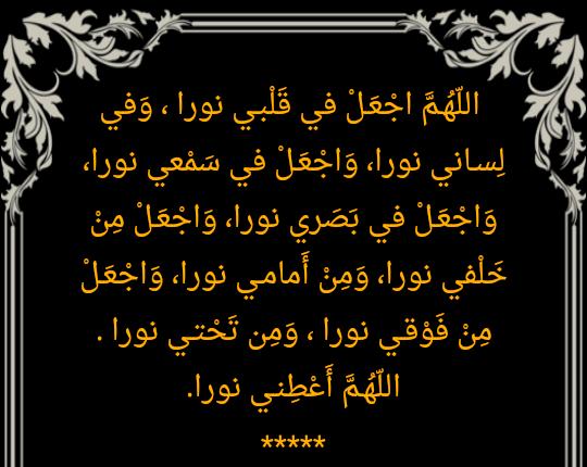 دعاء الذهاب الى المسجد Calligraphy Arabic Calligraphy