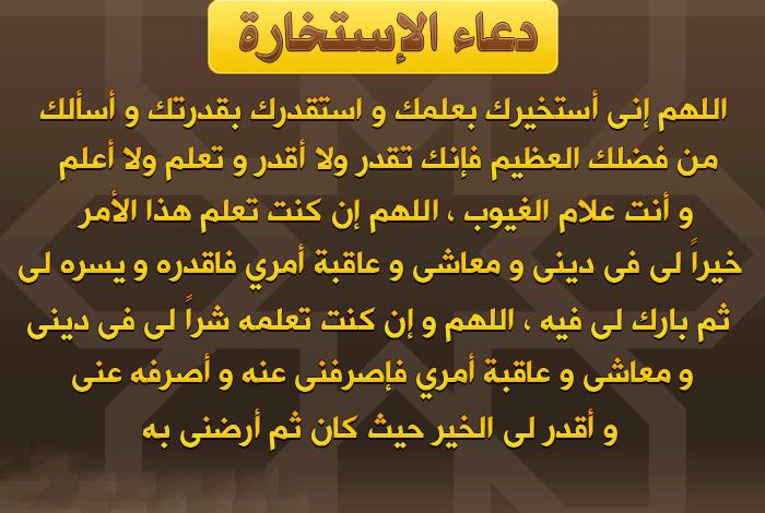 صلاة الاستخارة و دعاء الاستخارة بالتفصيل Tech Company Logos Company Logo Islamic Quotes
