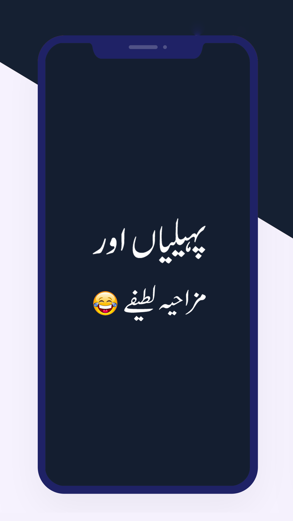 Pakistan's Best Urdu Paheliyan or Mazahiya Jokes