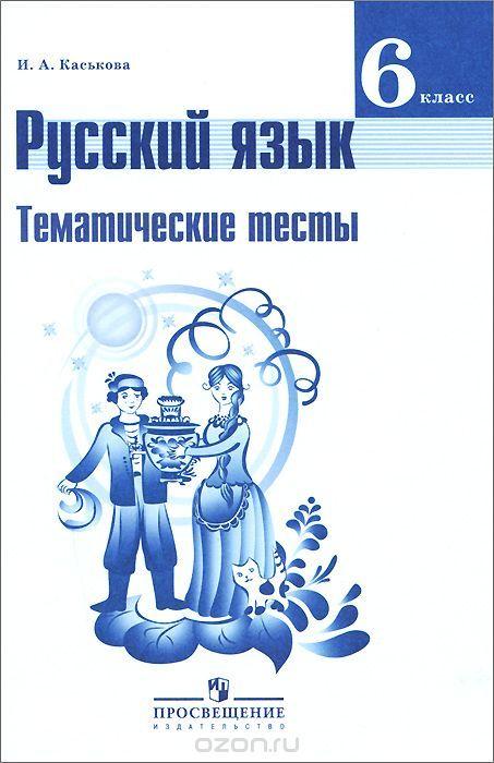 Гдз по татарскому языку 8 класс баграмшина