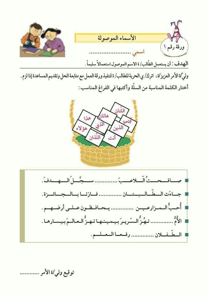 تدريبات الاسم الموصول Learning Arabic Arabic Lessons Arabic Worksheets