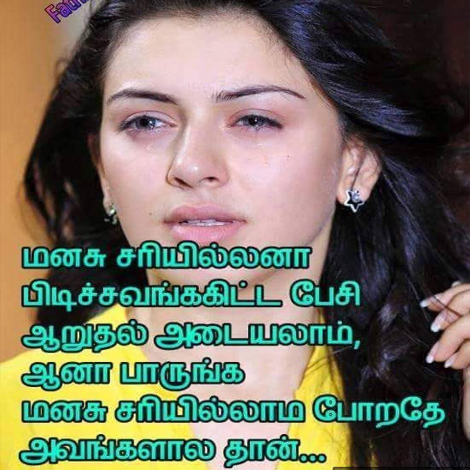 Whatsapp Dp Images In Tamil Free Download Hd Whatsapp Dp Images Whatsapp Dp Dp Photos
