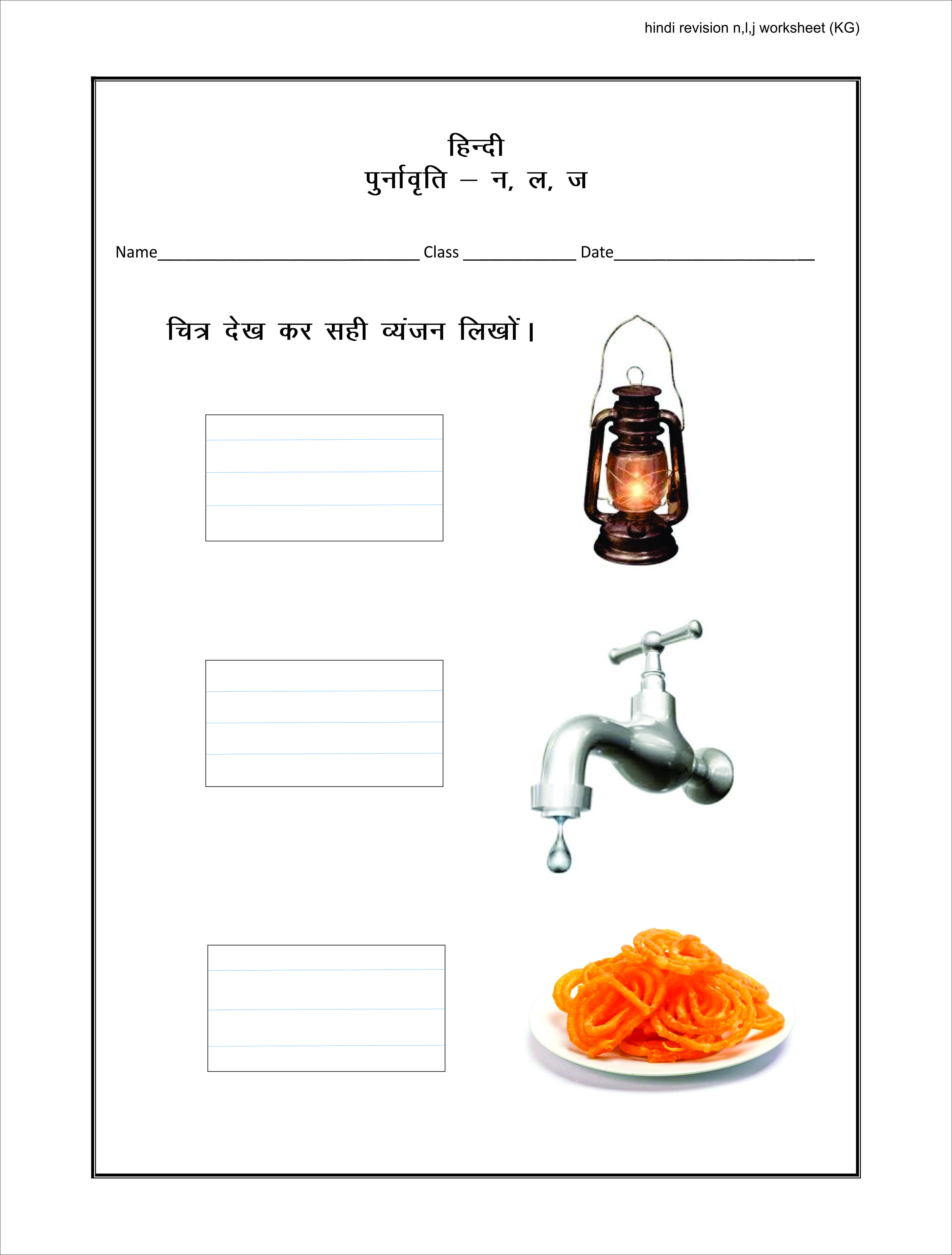 hindi revision n l j worksheet kg worksheets worksheets