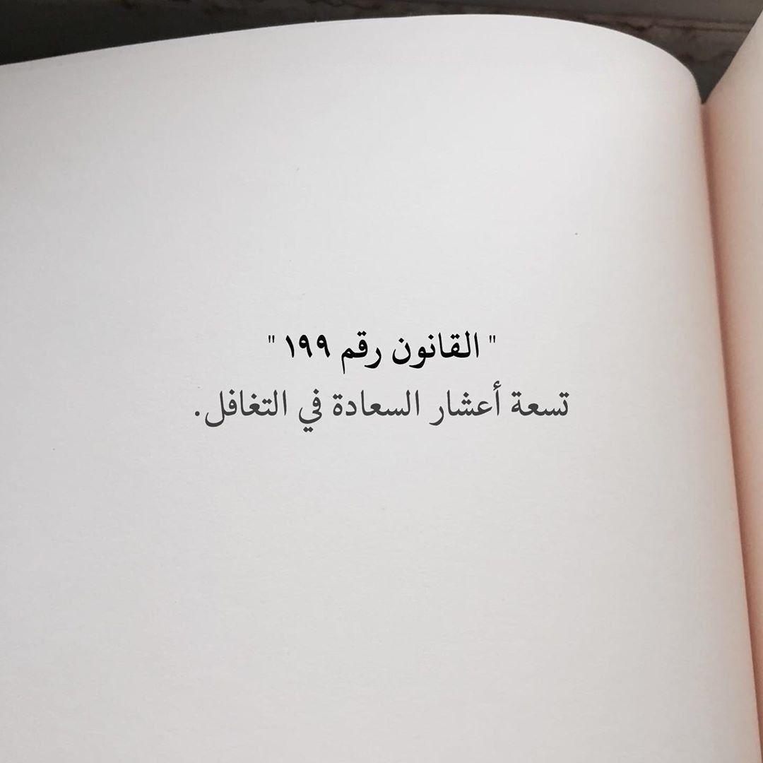 تجاهل وتغافل ف تجاهل الجاهل عافية Words Quotes Words Quotes