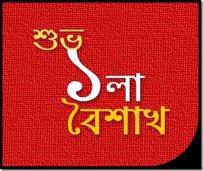 pohela boishakh bangla sms and photo cards 1424 dhaka result