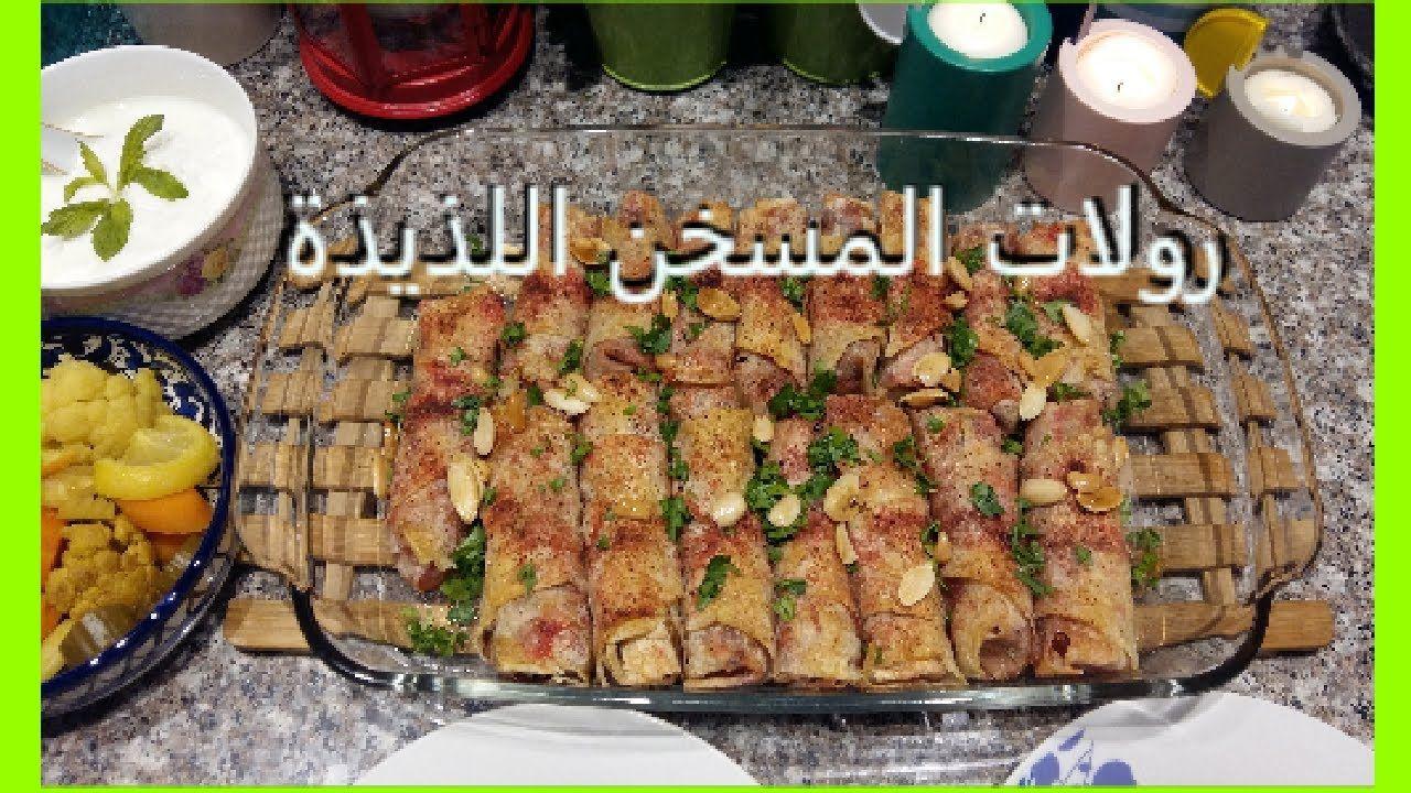 رولات مسخن الدجاج بخبز الصاجي والسماق وصفة سريعة و لذيذة Youtube Yummy Food Food Delicious